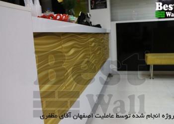 اصفهان - کانتر رستوران - طرح موج