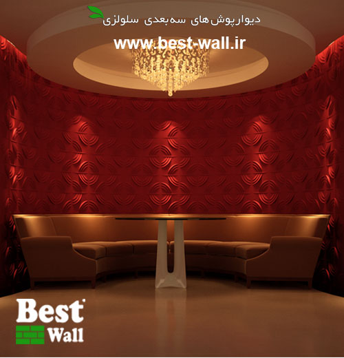دیوارپوش مناسب جهت دیوار با سطح کرو و مقعر