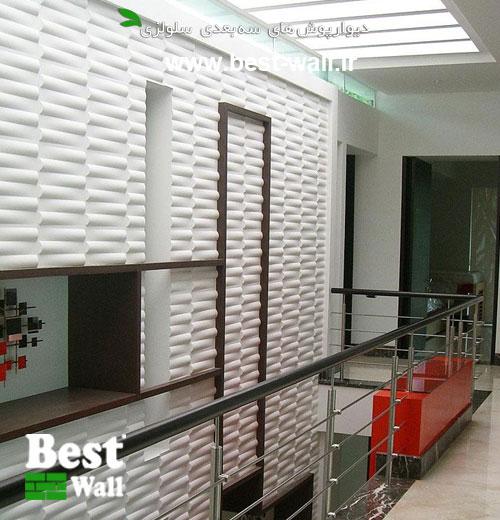 دیوارپوش بسیار جدید
