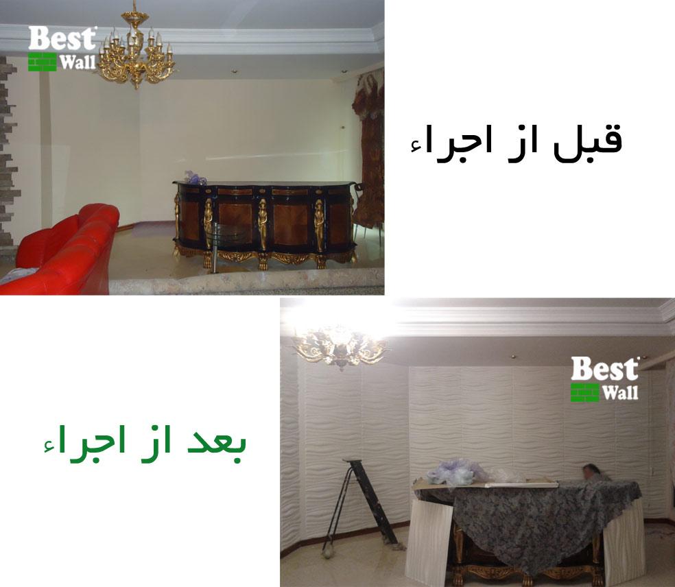تصویر قبل و بعد از اجرای طرح موج