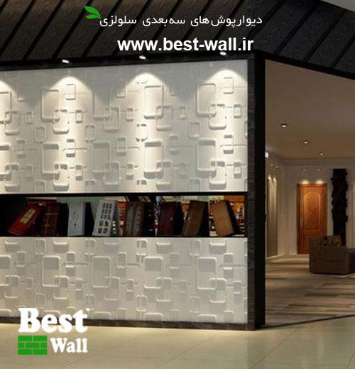جدیدترین دیوارپوش سه بعدی جهت ویترین و فضا و دکور داخلی فروشگاه