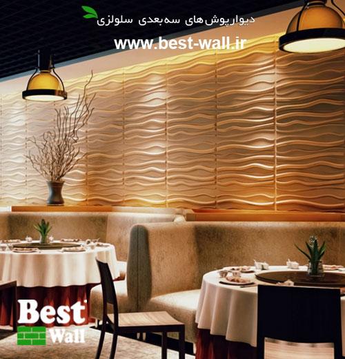 پنل تری دی جدید جهت طراحی دکور رستوران
