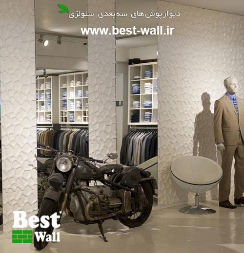 طراحی دیوار بوتیک و فروشگاه لباس با تری دی پنل