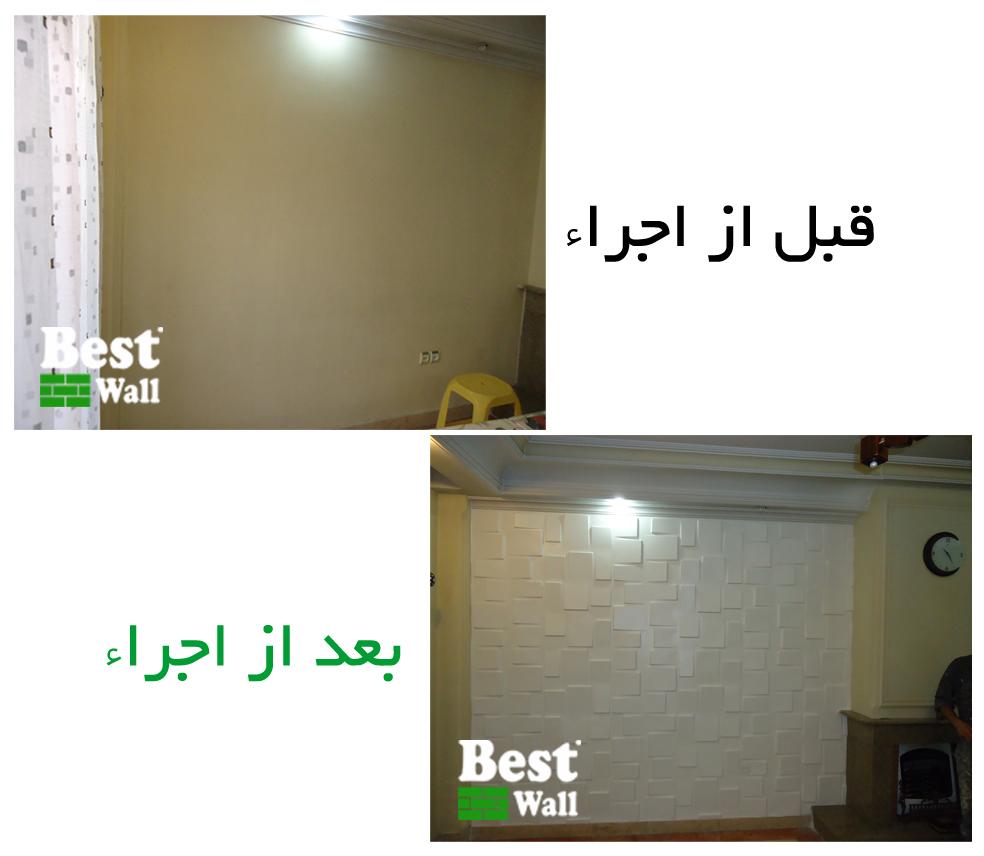تصویر قبل و بعد از اجرای طرح صخره