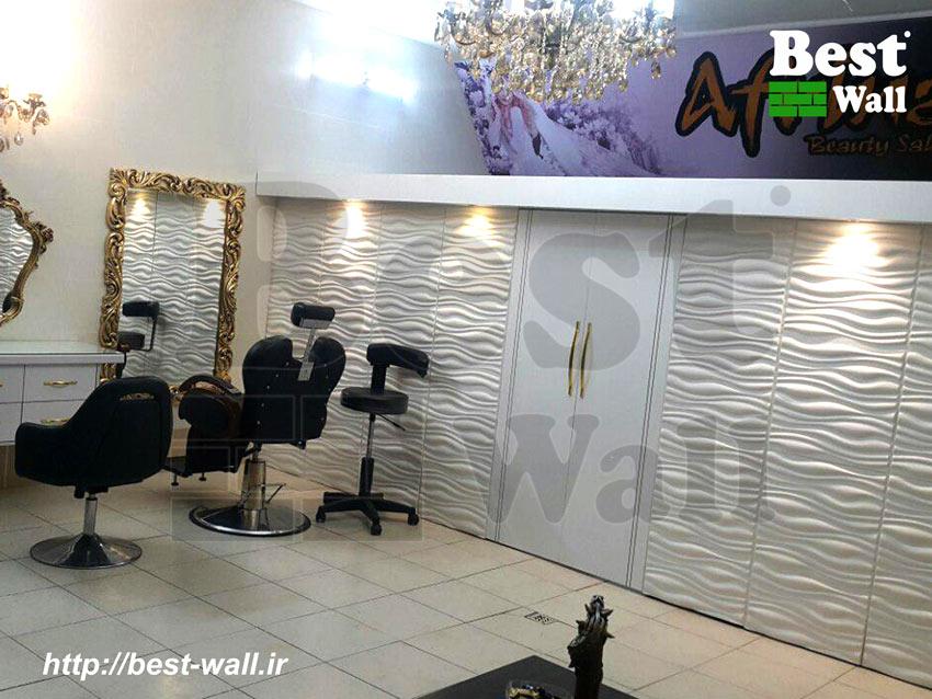 سالن زیبایی و آرایشگاه آفرین