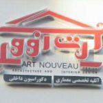 artnou-logo